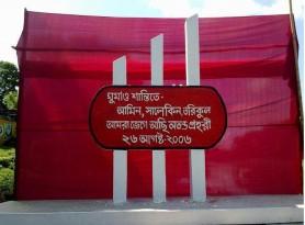 phulbari-day-energy bangla