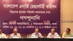 berc-hearing-energy-bangla-360x168